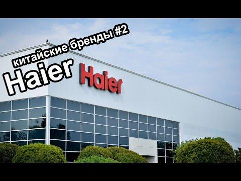 Haier история компании (Китайские бренды #2)