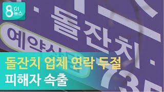 [G1뉴스] 돌잔치 업체 연락두절... 피해자 속출
