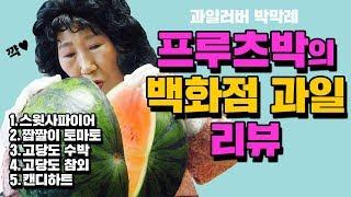 돌아온 프루츠박, 백화점 과일 리뷰 [박막례 할머니]