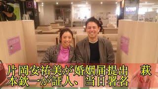 片岡安祐美が婚姻届提出 萩本欽一が証人、当日署名 片岡安祐美が婚姻届...