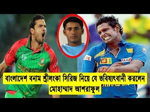 বাংলাদেশ - শ্রীলংকার সিরিজ নিয়ে যে ভবিষ্যৎবানী করলো আশরাফুল | Mohammad Ashraful | Bangla News Today