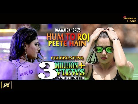 New rajasthani song 2017 |Hum to roj peete hain | Baawale Chore | New hindi song