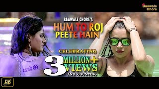 New rajasthani song 2017 |Hum to roj peete hain | Baawale Chore | New hindi song