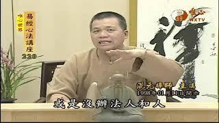 雷澤歸妹(二)【易經心法講座220】| WXTV唯心電視台
