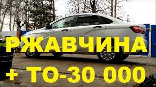 ЛАДА ВЕСТА - ПОЛЕЗЛА РЖА, ТО-30.000 и его цена