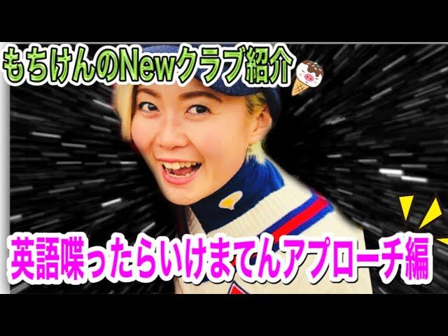YouTubeライブ!もちけんの英語をしゃべっちゃいけまてんライブ❤︎