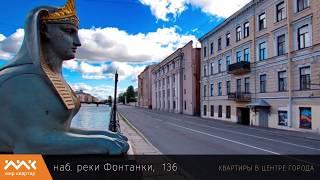 элитные квартиры в питере   фонтанка 136(