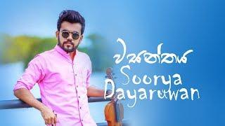 Wasanthaya Thawa Dura Athi - Soorya Dayaruwan | Lrics Video