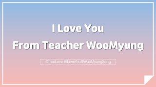'I LOVE YOU' From Teacher Woo Myung