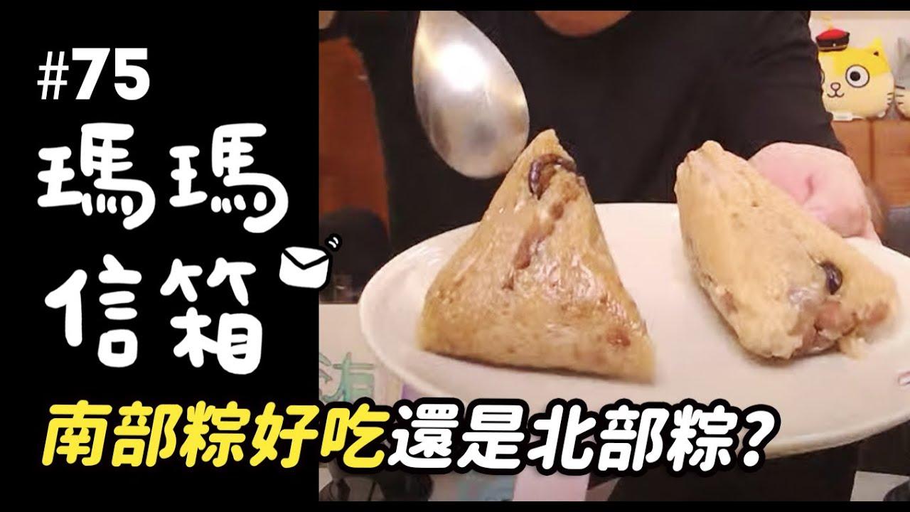 南部粽好吃還是北部粽?  瑪瑪信箱《第75集》