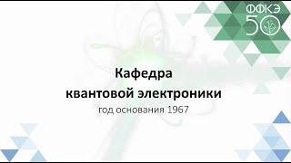 Кафедра Квантовой Электроники