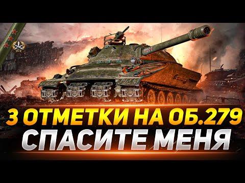 СПАСИТЕ МЕНЯ - 3 ОТМЕТКИ НА Об.279
