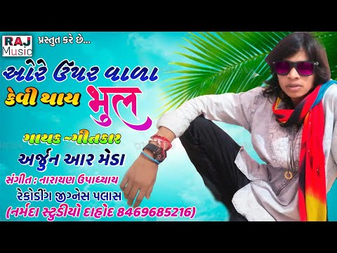 Arjun r meda /lattast SONG bewafa SONG/ORE UPAR VALA KEVI THAY BHUL/RAJ MUSIC