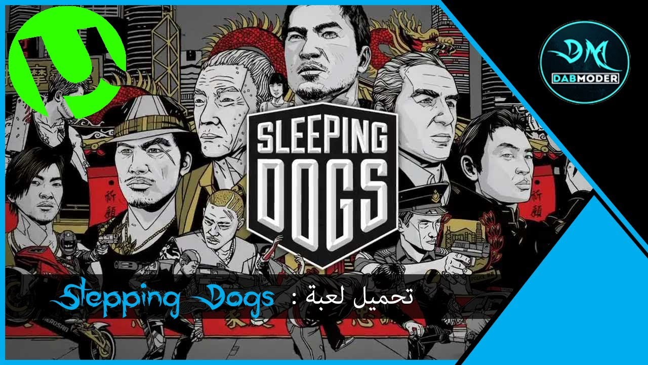 تحميل لعبة sleeping dogs تورنت