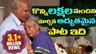 Telugu Inspirational  Song - Volga Videos