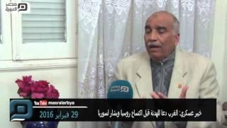 مصر العربية   خبير عسكري: الغرب دعا للهدنة قبل اكتساح روسيا وبشار لسوريا