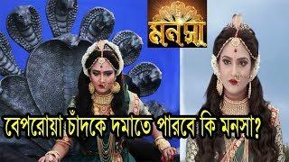 বেপরোয়া চাঁদকে দমাতে পারবে কি মনসা ?   Manasa Serial Actress Chandni Saha News