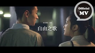 F.I.R. 飛兒樂團 末日青春:二部曲 [ 自由之歌 The Freedom Song ] Official Music Video