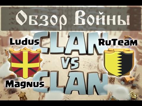 """Обзор """"дружеской"""" КВ между кланами Ludus Magnus и RuTeam"""