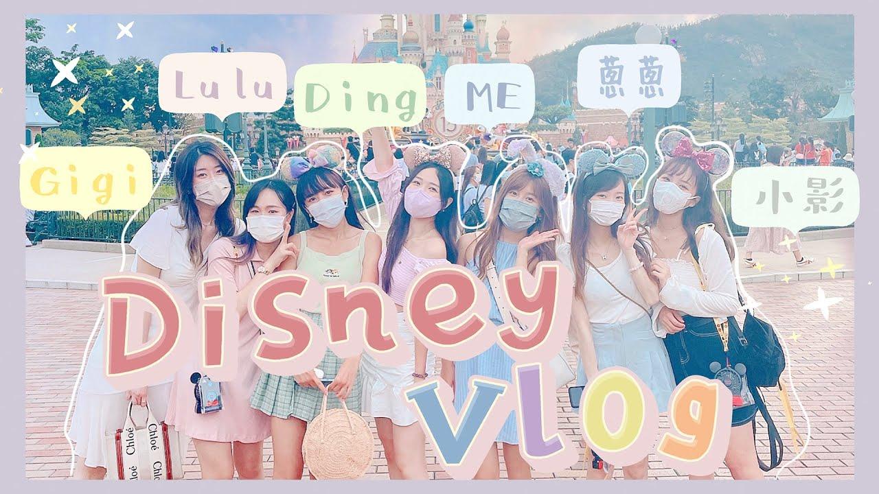 【迪士尼Vlog🏰】一群瘋女人出門玩啦💛迪士尼真的有讓女生瞬間變回小女孩的魔力💫(feat. gigi,lulu,ME,Dingding,蔥蔥,小影)