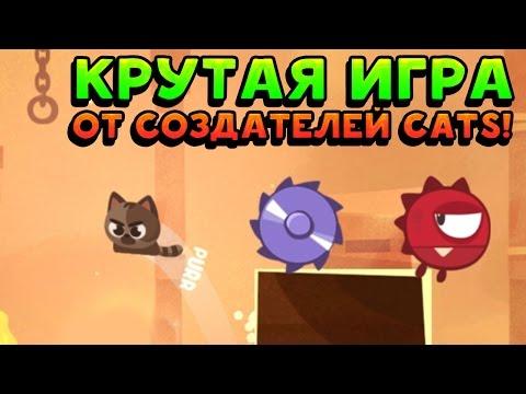 КРУТАЯ ИГРА ОТ СОЗДАТЕЛЕЙ CATS! - King of Thieves