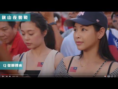 韓國瑜 20181108旗山夜襲戰街訪