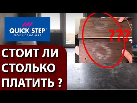 Ламинат Quick-step или виниловая плитка - что выбрать ? Как выбрать ламинат ?