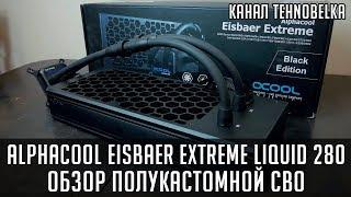 Alphacool Eisbaer Extreme Liquid 280 Black Edition - обзор и тест