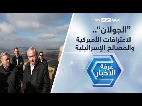 الاعترافات الأميركية والمصالح الإسرائيلية.. هل يضيع الجولان؟  - نشر قبل 4 ساعة