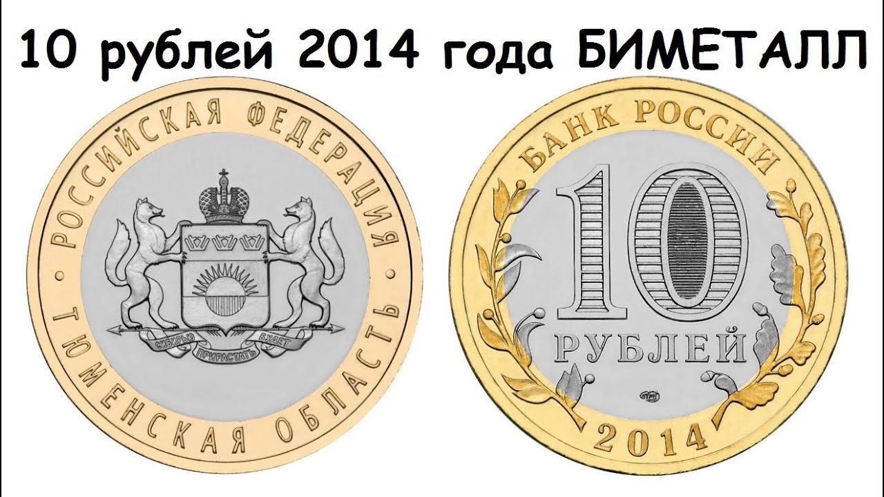 10 рублей 2014 биметалл капати