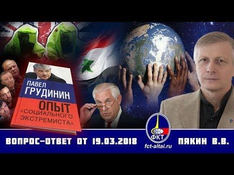 Вопрос-Ответ Валерий Пякин от 19 марта 2018 г.