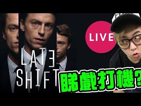 180種選擇、7種結局 結局你決定【Late Shift - 電影遊戲】[10-15] KZee LIVE