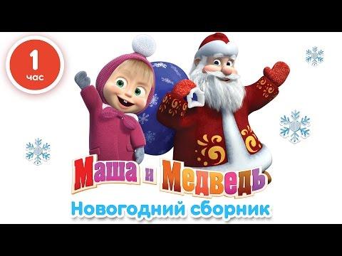 Маша и Медведь - Новогодний сборник  (1 час лучших мультфильмов про Новый Год!) - Как поздравить с Днем Рождения