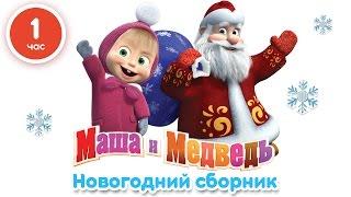 Маша и Медведь - Новогодний сборник  (1 час лучших мультфильмов про Новый Год!)(Новогодний сборник