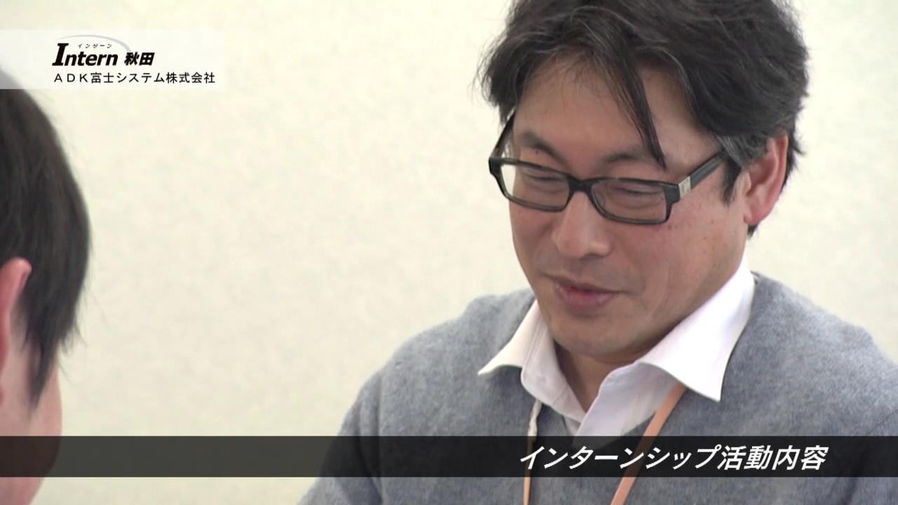 動画サムネイル:ADK富士システム株式会社