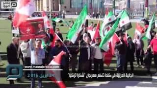 مصر العربية | الجالية العربية في كندا تنظم مهرجان