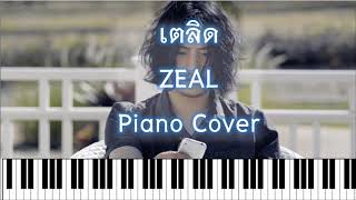 เตลิด [ZEAL] Piano Cover
