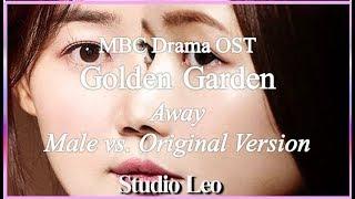 [MBC Drama 황금정원 Golden Garden OST] - 이예준 - AWAY Male Female …