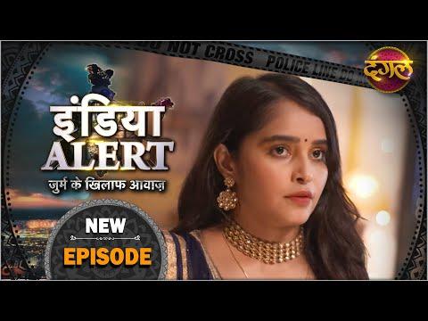 India Alert ( इंडिया अलर्ट ) | New Episode 460 | Band Baaja Lutere / बैंड बाजा लुटेरे | Dangal TV
