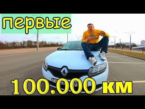 Рено Логан. Первые 100 000 км пробега. Покупать или нет ?