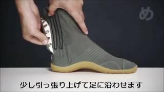 地下足袋の履き方動画