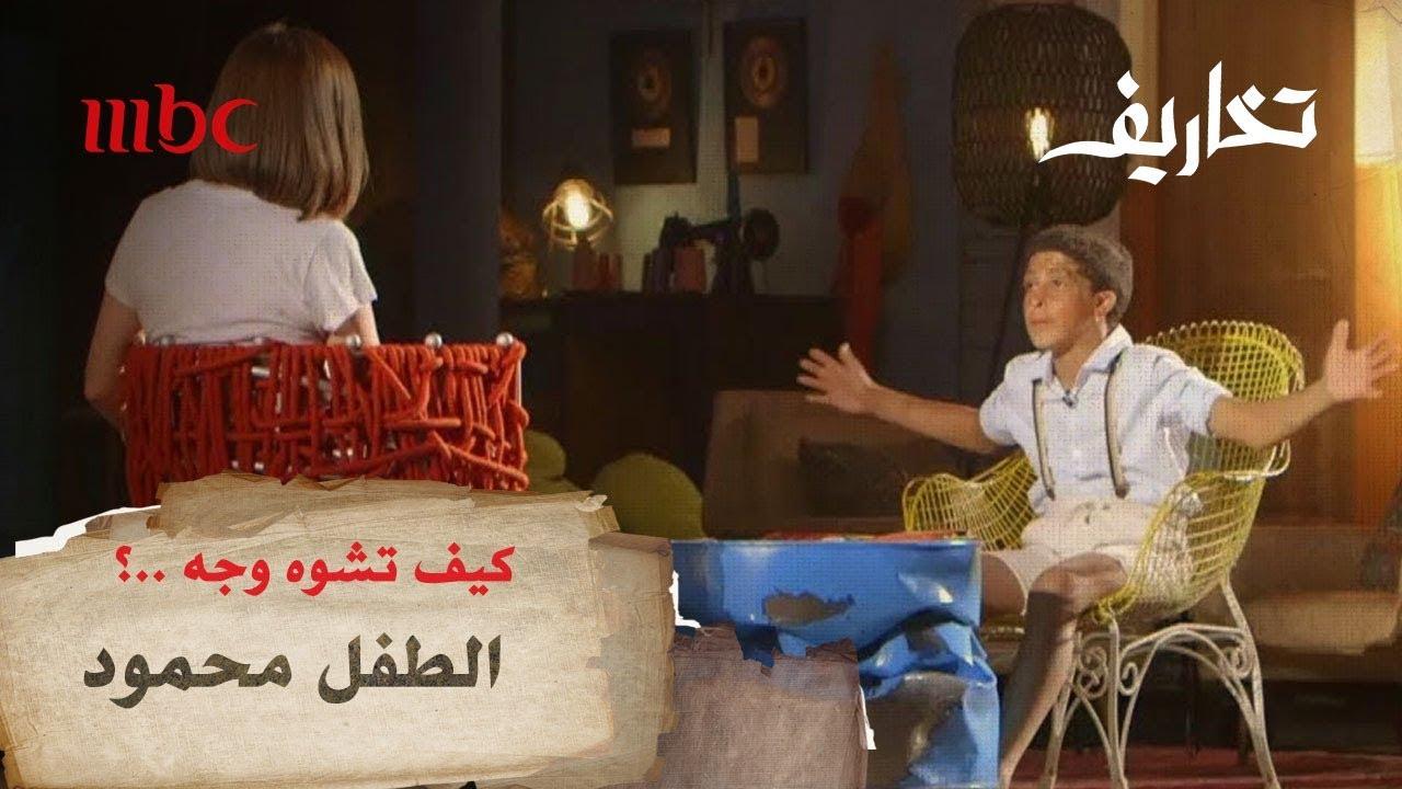 كيف تشوه وجه الطفل محمود؟.. الفاعل امرأة والتفاصيل مأساوية