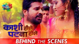 Kashi Hille Patna Hille   Behind the Scenes Ritesh Pandey Antra Singh Priyanka  Bhojpuri Song