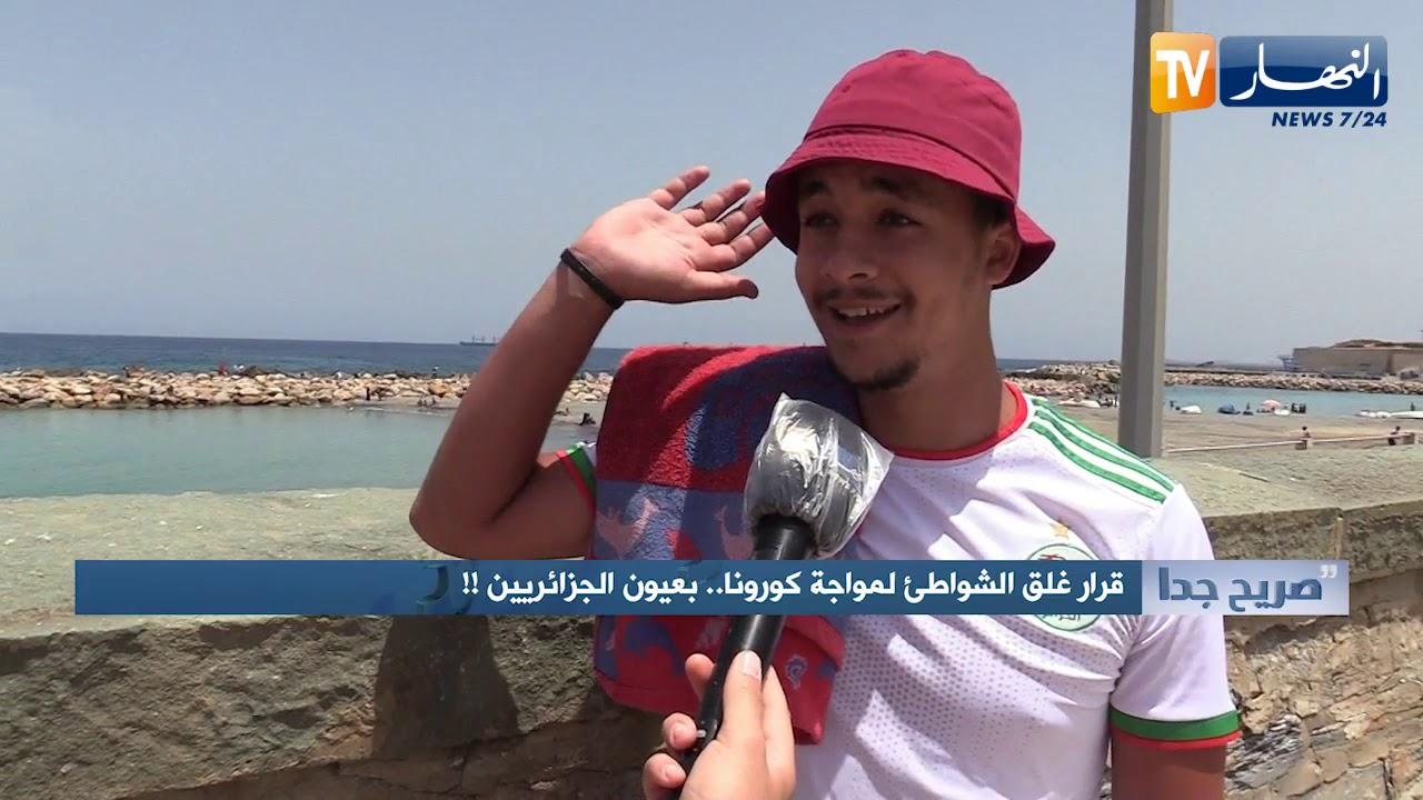 صريح جدا: قرار غلق الشواطئ لمواجهة كورونا.. بعيون الجزائريين !!
