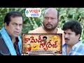 Comedy Garage 7 😃 | Telugu Hilarious Comedy Scenes | Volga Videos | 2017