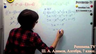 Алгебра, Ш  А  Алимов, 7 й класс, задача 364