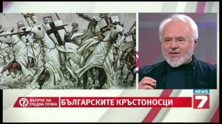 Въпрос на гледна точка Българските кръстоносци(Непознатите богомили)