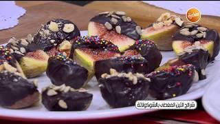 طريقة تحضير شرائح التين المغطى بالشوكولاتة   أميرة شنب