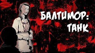 """Хоррор  комикс -""""Балтимор"""" Часть2 - """"Танк"""""""