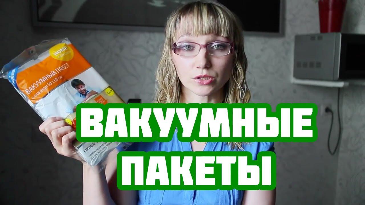 Вакуумные пакеты видео